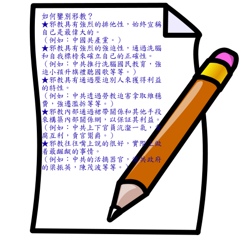 邪教鑒別法繁體印證版3