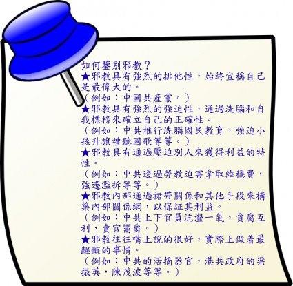 邪教鑒別法繁體印證版2