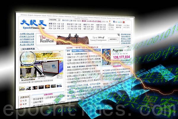7月30日,《大紀元》全球新聞網遭到歷次以來中共最大規模的黑客攻擊,致使全球讀者無法正常訪問網站。面對中共在全球不同區域發動的罕有大規模的惡意攻擊,《大紀元》技術部迅速擊退黑客,解除間歇性訪問受阻的情況。 不過,來自中共的駭客攻擊到美東時間8月01日仍持續,但都無法有效全面阻塞讀者訪問大紀元新聞網。據國際網絡專家稱,中共發動這樣大規模攻擊行動,要會耗費巨額資金。