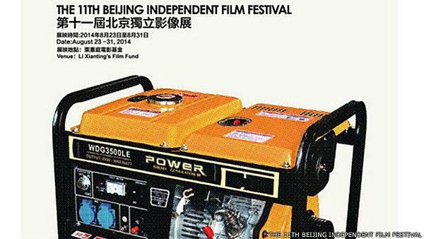 第11屆北京獨立電影節海報。(網絡圖片)