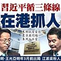 傳張曉明、王光亞明年3月前出局 江派梁粉人人自危