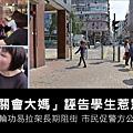日前一名親共團夥「大媽」(左下圖)在深水埗南昌街和汝州街交界處擺放誣衊法輪功易拉架,並誣告一名拍打易拉架的學生「偷竊」,導致他遭警方帶走。有關影片引發社會熱議。(《蘋果日報》片段截圖)