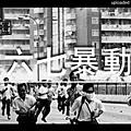 五十年前,發生在香港的「六七暴動」
