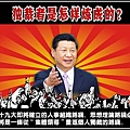 獨裁者是怎樣煉成的?人無恥,便無敵。