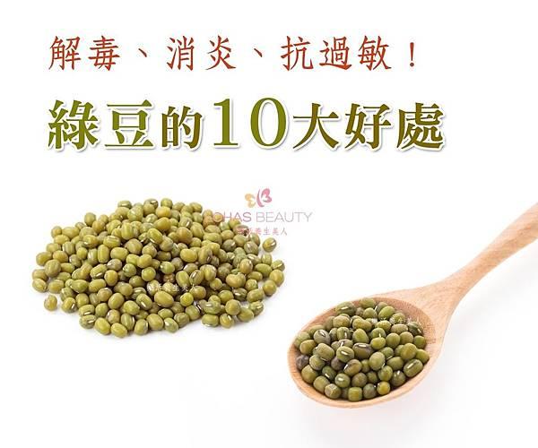 綠豆的10大好處!「解毒、消炎、抗過敏!」