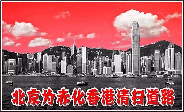 北京為赤化香港清掃道路