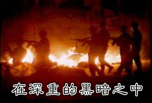 在深重的黑暗之中  鎮壓八九民運的「六四」政變