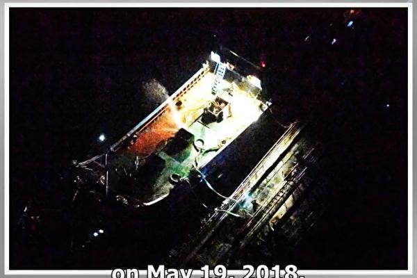 日本政府週二(5月29日)表示,一架日本海軍偵察機發現一艘疑似懸掛中國國旗的船隻,在公海上向朝鮮船隻輸送油料。(視頻截圖)