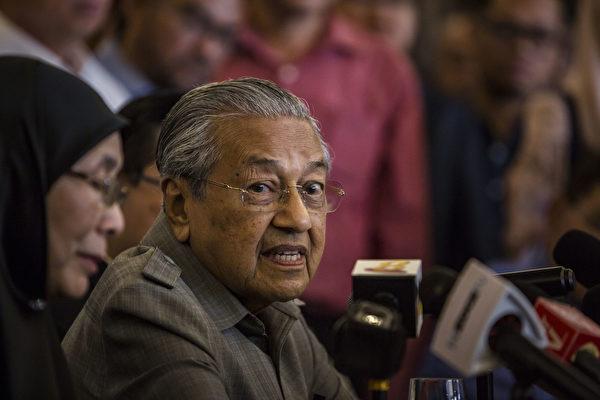 馬國叫停馬新高鐵 中共白忙了?圖為馬來西亞總理馬哈蒂爾。( (Photo by Ulet Ifansasti/Getty Images)