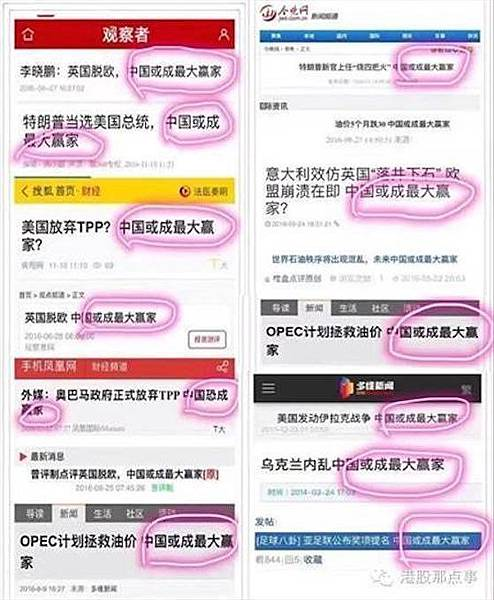 無論國際情勢多麼錯綜複雜,中共官媒總能得出一致的結論──「中國或成最大贏家」,也讓這句話成為網民諷刺中共愚民宣傳的流行語。(網路圖片)