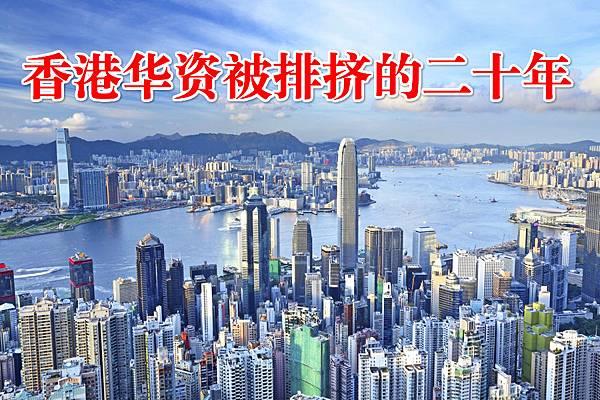香港華資被排擠的二十年