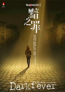 015-黯夜法則01(黯之罪)-新封面