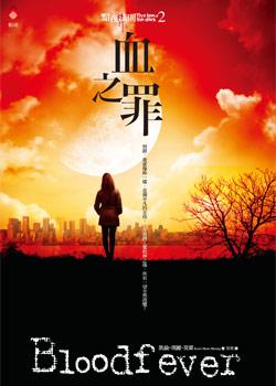 025-黯夜法則2(血之罪)-封面(無書腰)