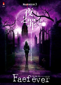 036-夜之罪-封面