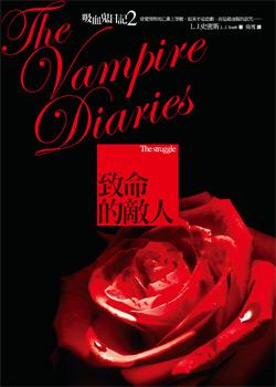 037-吸血鬼日記(致命的敵人)封面