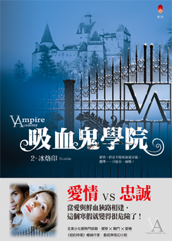 021-吸血鬼學院2(冰烙印Frostbite)-封面.jpg