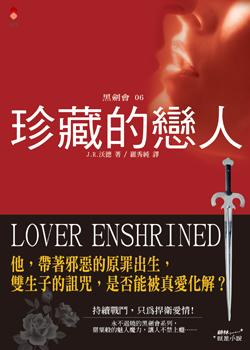 026-黑劍會06(珍藏的戀人)-封面.jpg