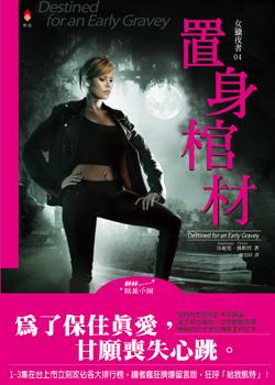 019-女獵夜者04(置身棺材)-封面.jpg