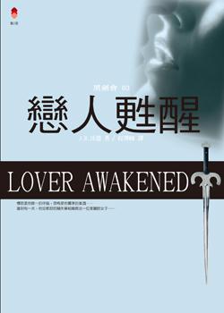 010-黑劍會3-封面(無書腰).jpg