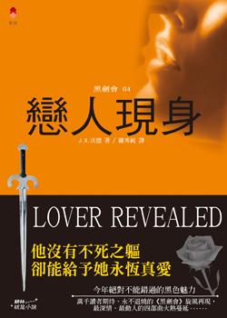 020-黑劍會4(戀人現身)-封面.jpg