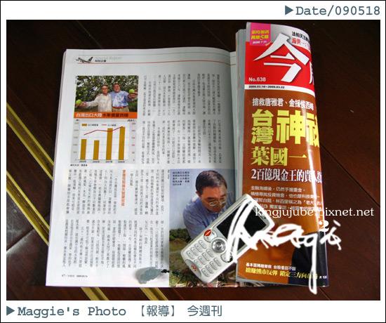 今週刊2.jpg