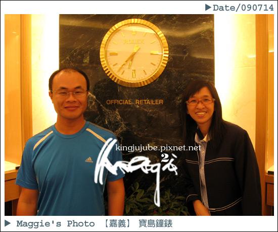 寶島鐘錶名店2.jpg