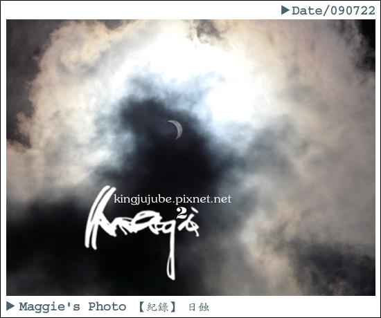 日蝕3.jpg