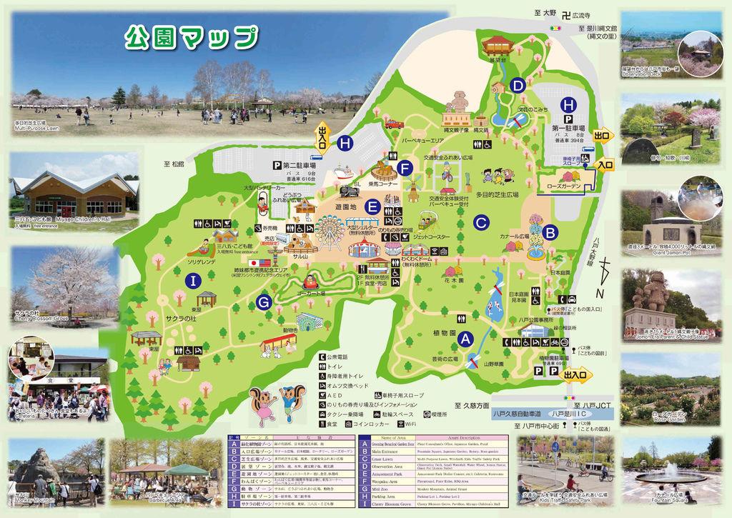 八戶公園案內.jpg