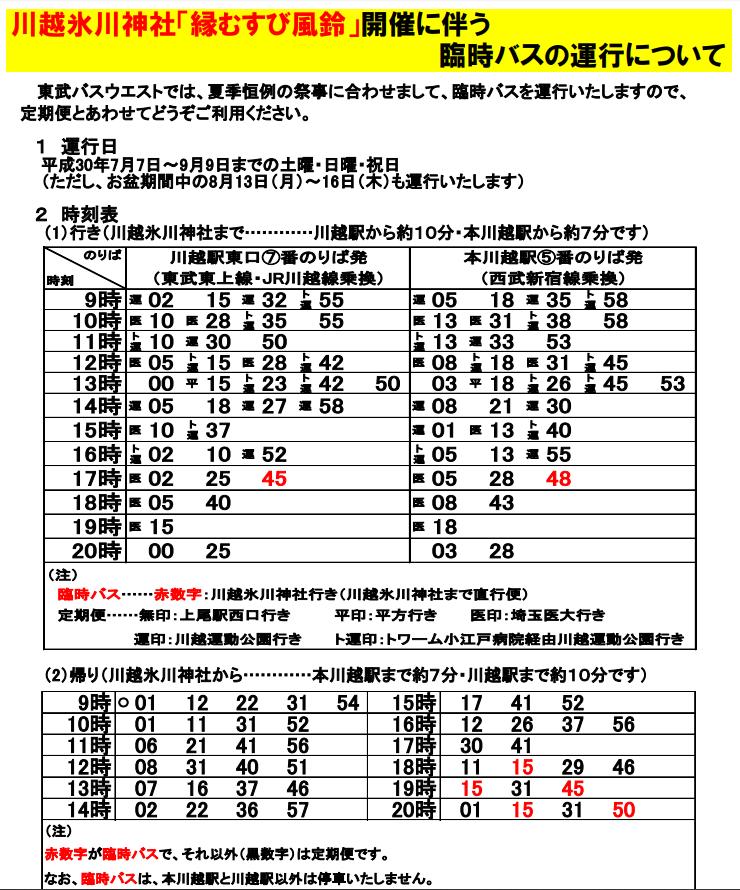 東武巴士川越冰川神社.PNG