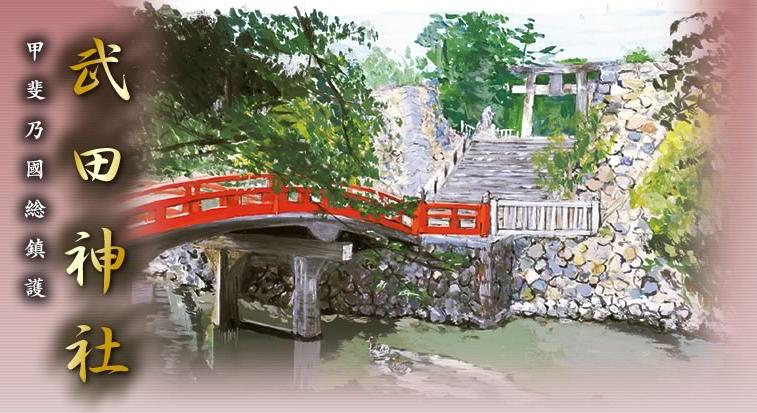 武田神社.PNG