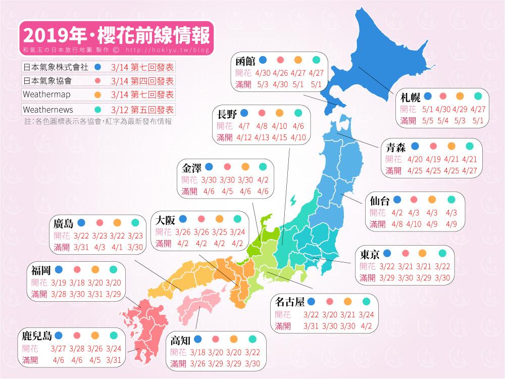 2019櫻花前線0314-01.jpg