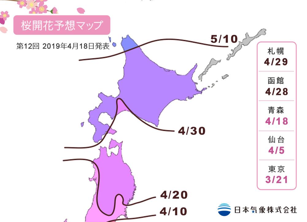 日本氣象株式會社0418.png