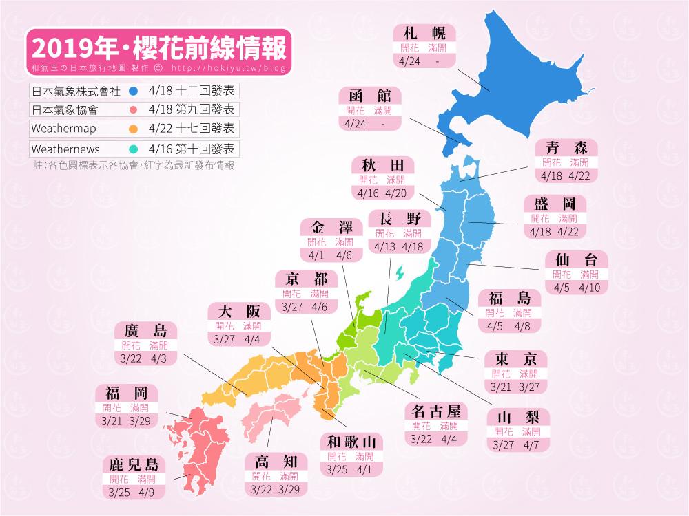 2019櫻花前線0424-01.jpg