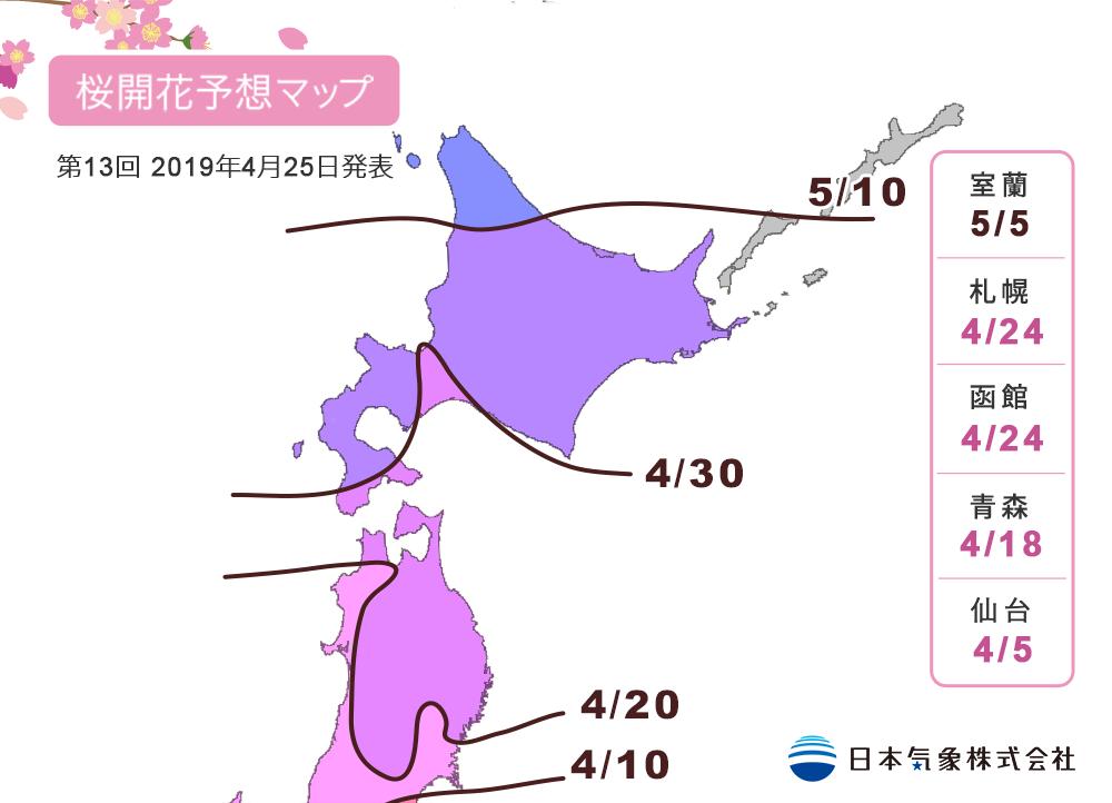 日本氣象株式會社0425.png