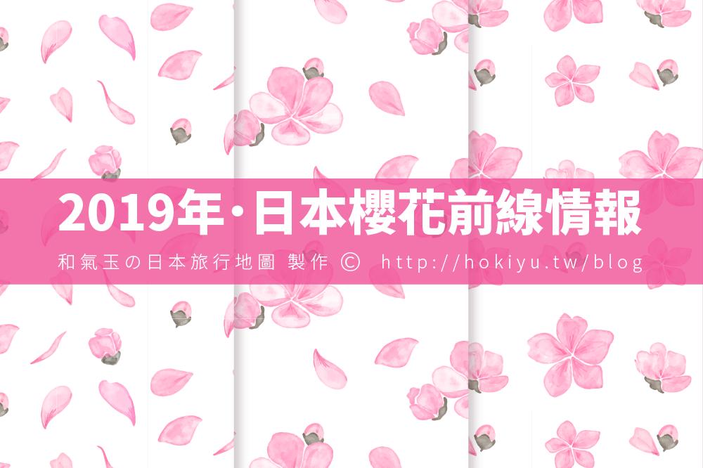 2019櫻花前線封面.jpg