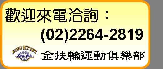 金扶輪電話-洽詢版.png