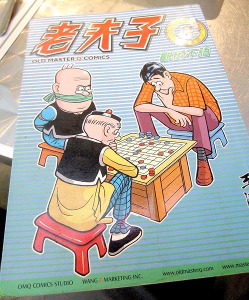 HK Comics 2