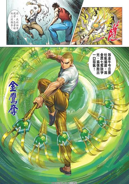 HK Comics 4