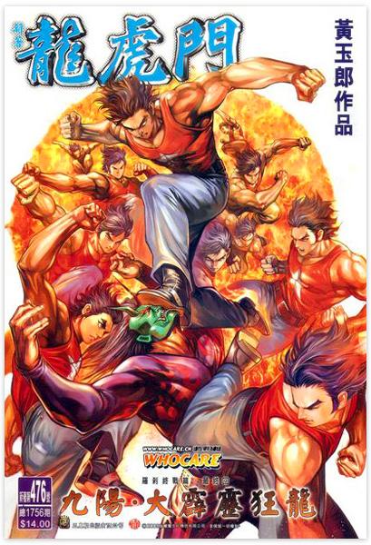 HK Comics 6