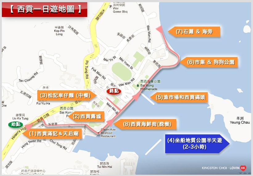 西貢 Sai Kung Map