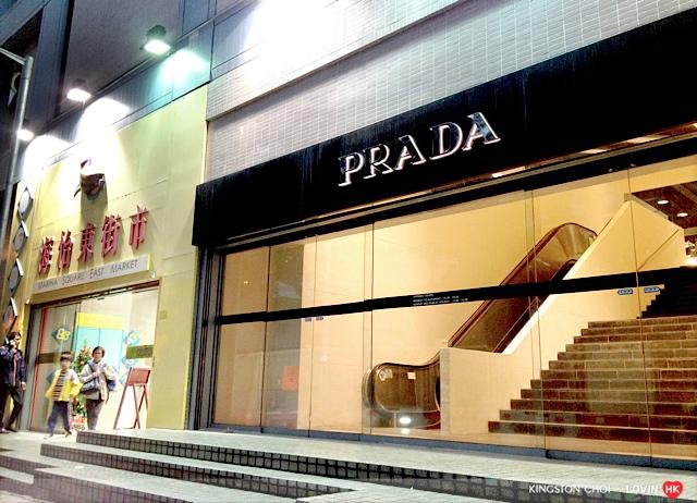 HK Prada Outlet 03