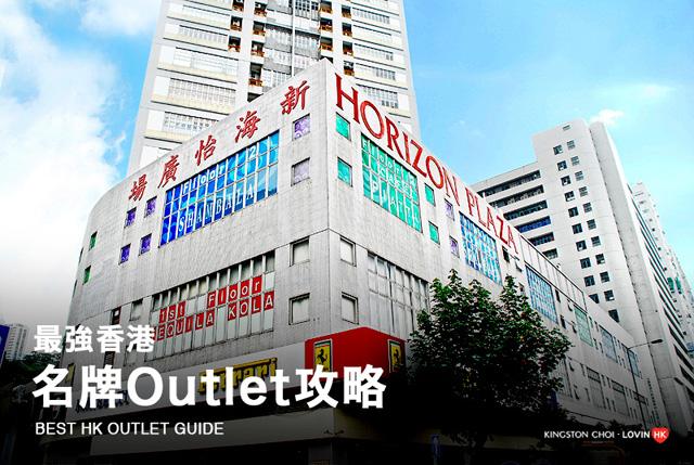 香港Outlet攻略 02