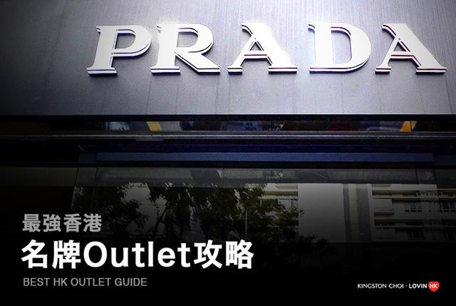 香港Outlet攻略 01