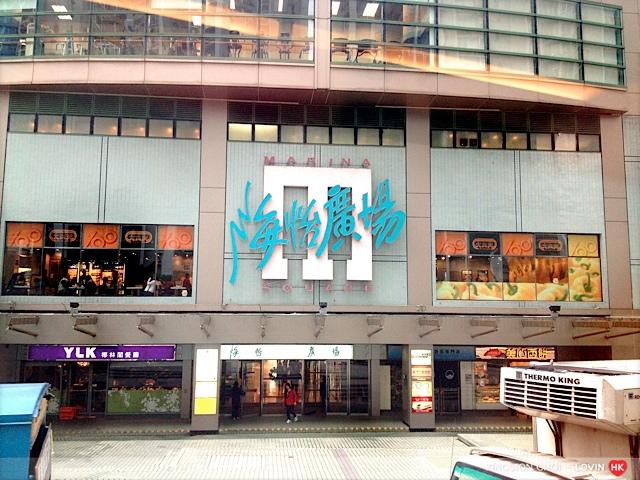 鴨脷洲新海怡廣場 Outlet  04