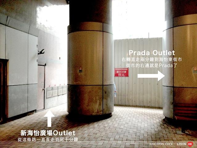 鴨脷洲新海怡廣場 Outlet  05
