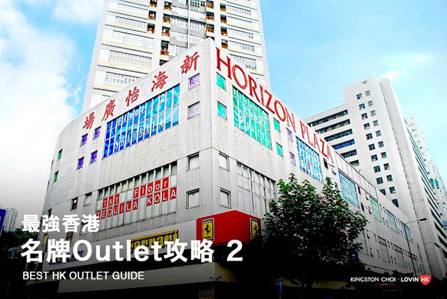香港Outlet攻略 00