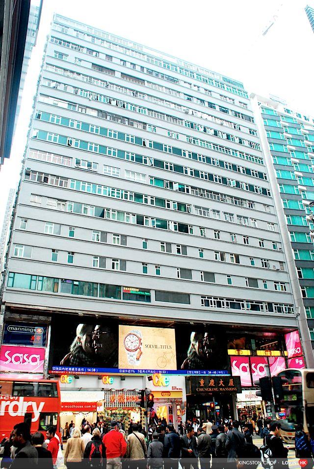 重慶大厦 03