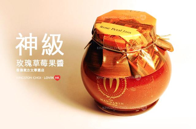 香港東方文華玫瑰草莓果醬_000