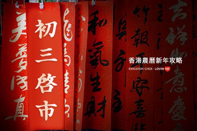 香港農暦新年攻略_00