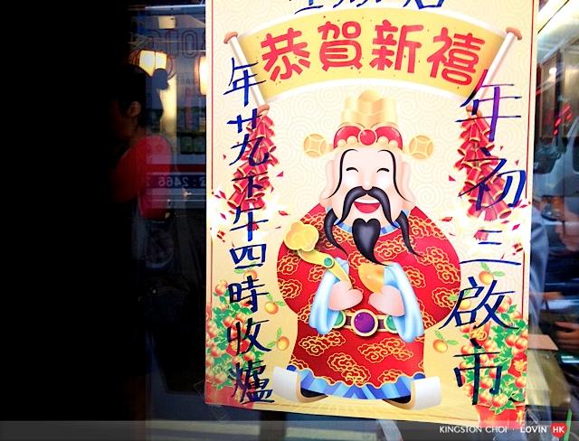 香港農暦新年攻略_01